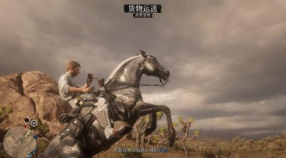荒野大镖客2最好的马在哪里 荒野大镖客2最好的马位置分享